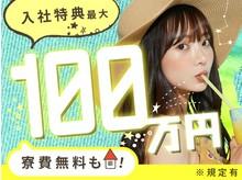 日研トータルソーシング株式会社 本社(登録-新宿) 新宿事務所のアルバイト