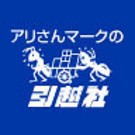 アリさんマークの引越社 横浜旭支店のアルバイト情報