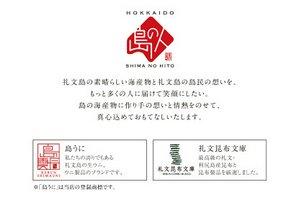 <未経験ok>あなたの力で北海道をデザインしませんか?
