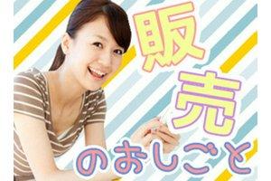 初心者OK☆家電量販店での販売STAFF!!