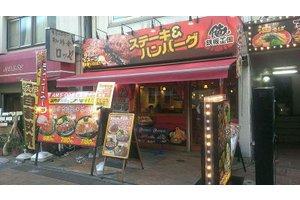 ♪【町田駅徒歩4分】明るくお洒落で美味しいステーキ&ハンバーグ屋さん♪