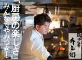 弁兵衛 大手町店(キッチン)のアルバイト