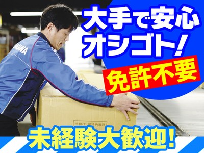 佐川急便株式会社 富田林営業所(仕分け)の求人画像
