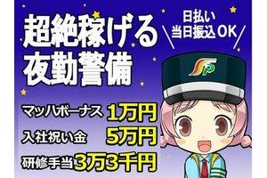三和警備保障株式会社 久米川駅エリア(夜勤)・警備スタッフのアルバイト・バイト詳細
