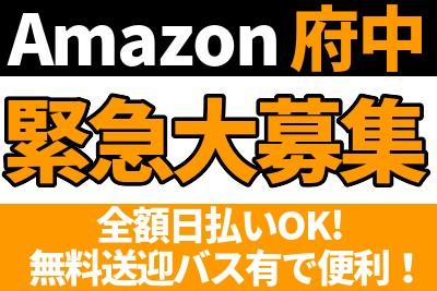 エヌエス・ジャパン株式会社Amazon府中 (遊園地西エリア)の求人画像