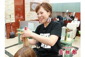 【美容師資格必須】業務委託という新しい働き方に挑戦しませんか?