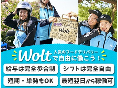 wolt(ウォルト)西新宿五丁目駅周辺エリア3のアルバイト