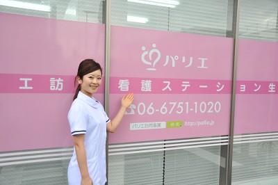 パリエ訪問看護ステーション 生野東(看護師・リハビリ)のアルバイト情報