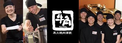 牛角弘前店のアルバイト情報