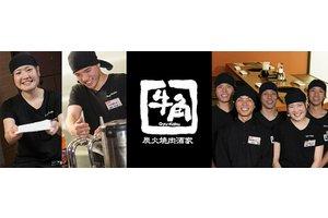 牛角弘前店・ホールスタッフ、日本料理・中華料理・その他料理店のアルバイト・バイト詳細