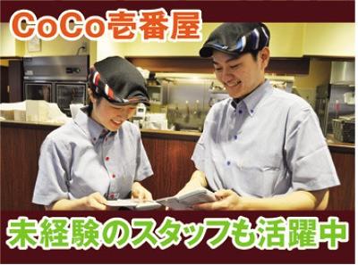 カレーハウスCoCo壱番屋 桜井東新堂店のアルバイト情報