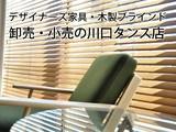 株式会社川口タンス店ブラインド事業部のアルバイト