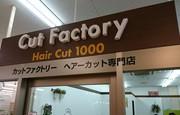 ファミリー層に人気の1000円カット専門店