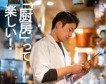 魚哲(キッチン)のアルバイト