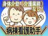 株式会社メディカル・プラネット//武蔵野市の総合病院(求人ID:142595)のアルバイト