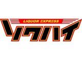 酒のソクハイ 秋田川反店のアルバイト