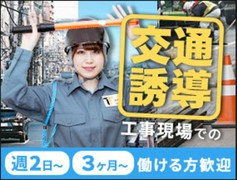 T-1Security Service株式会社【八王子市エリア4】のアルバイト