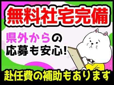 株式会社FMC滋賀営業所/姫路エリア3の求人画像