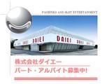 ダイエー 北会津店のアルバイト
