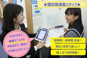 明光義塾 久慈教室・個別指導講師のアルバイト・バイト詳細