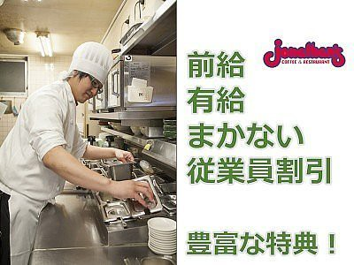 ジョナサン 湯河原店<020207>のアルバイト情報