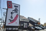焼肉一番かるび 北習志野店(ランチスタッフ)のアルバイト