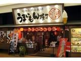 うまいもん横丁 姫路東店(正社員)のアルバイト