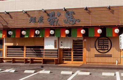 麺屋我馬 三篠本店(学生)のアルバイト情報