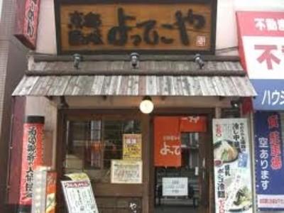 よってこや 湘南台店 キッチンスタッフ(早番)のアルバイト情報