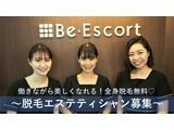 脱毛サロン Be・Escort 浜松中央店(正社員)
