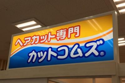 カットコムズ アピタ富山店(パート)のアルバイト情報