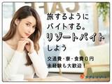 株式会社アプリ なんば駅(大阪市営)エリア1のアルバイト