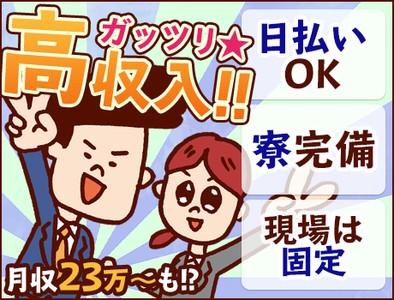 共栄セキュリティーサービス株式会社 大阪支社(26)/[501]のアルバイト情報