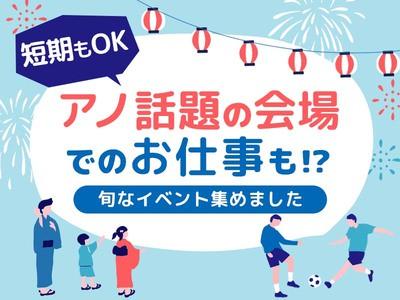 シンテイ警備株式会社 津田沼支社 船橋エリア/A3203200132の求人画像