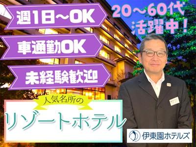伊東園ホテル飯坂叶や_ナイトフロント_843の求人画像