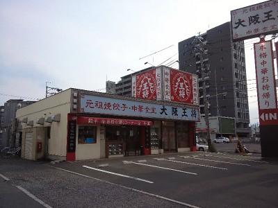 大阪王将井口店のアルバイト情報