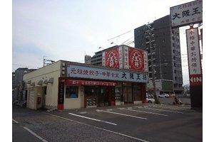 大阪王将井口店です。