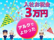 株式会社アルク 神奈川支社(大和市)のアルバイト情報