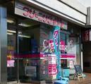 クリーニング伊万里 矢川店のアルバイト