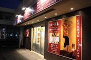 滋和堂 静岡インター店のアルバイト情報