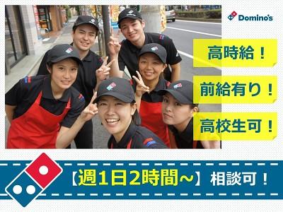 ドミノ・ピザ 下大利店のアルバイト情報