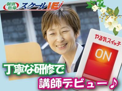 やる気スイッチのスクールIE 仙川校(パートスタッフ)のアルバイト情報