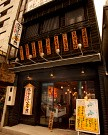 ご当地酒場 北海道八雲町 浜松町店のアルバイト情報