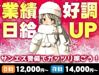 サンエス警備保障株式会社 新宿支社(30)の求人画像