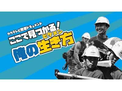 株式会社ダイワ 西福岡営業所(1)の求人画像
