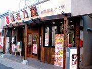 養老乃瀧 錦糸町店のアルバイト情報