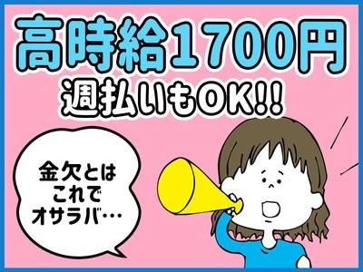 株式会社HYKヒューマンサポート静岡営業所 弥冨エリアの求人画像
