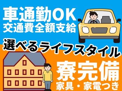 日本マニュファクチャリングサービス株式会社23/iba210928の求人画像