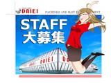 ダイエー 佐倉店のアルバイト