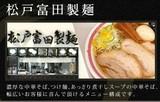 松戸富田製麺 ららぽーと船橋店のアルバイト